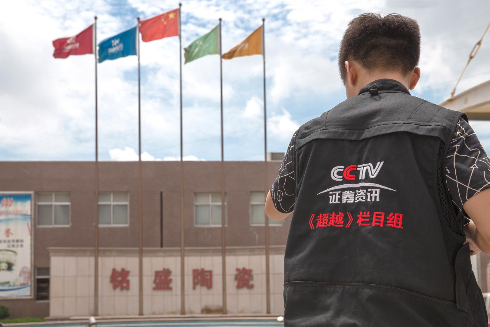 CCTV證券資訊頻道《超越》欄目攝制組走進銘盛陶瓷