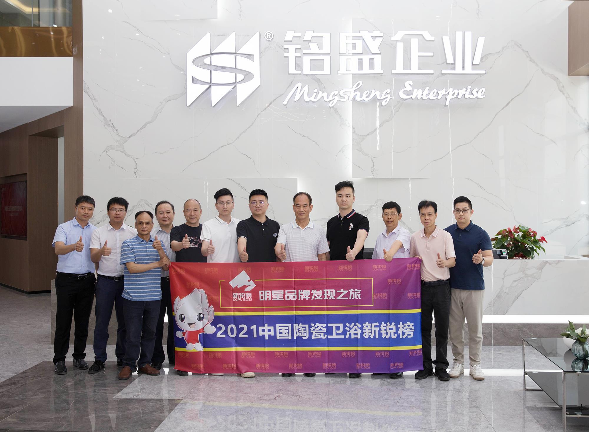 中国陶瓷行业新锐榜评选团莅临铭盛企业考察指导