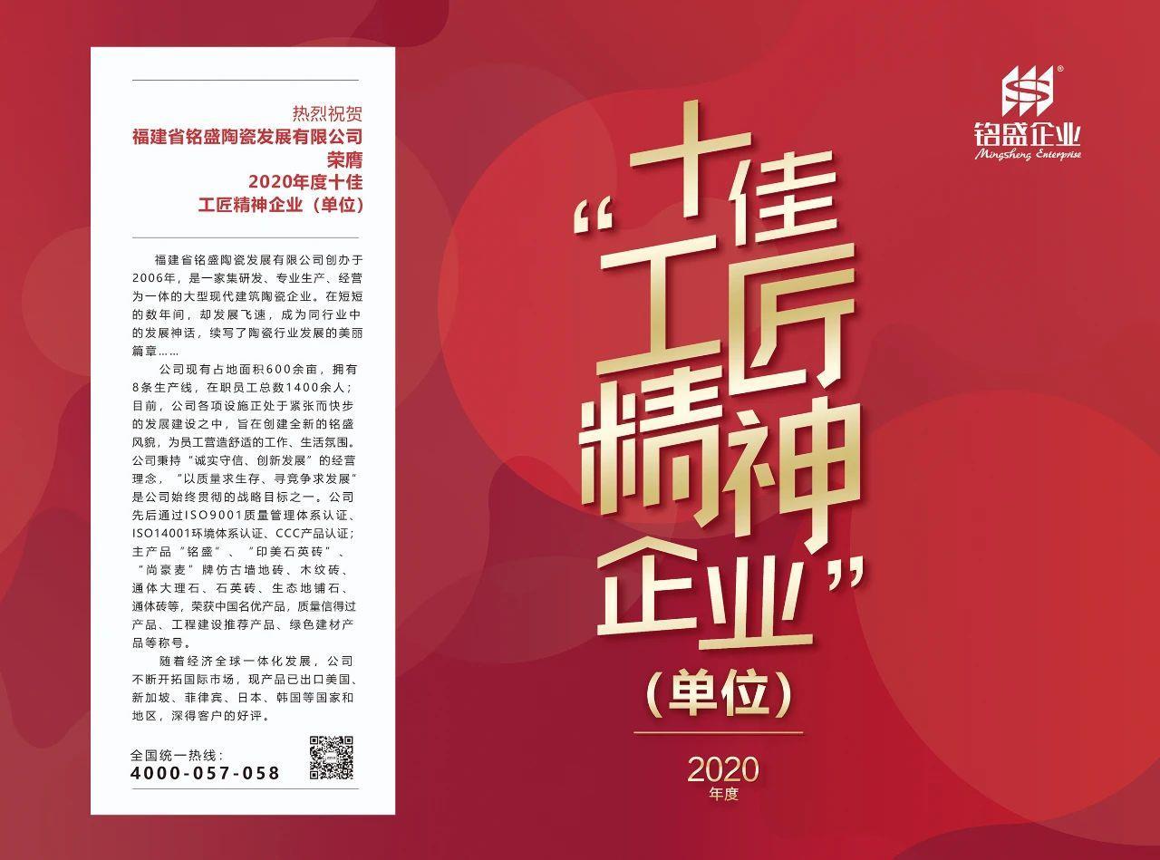 铭盛企业荣膺2020年度十佳工匠精神企业(单位)