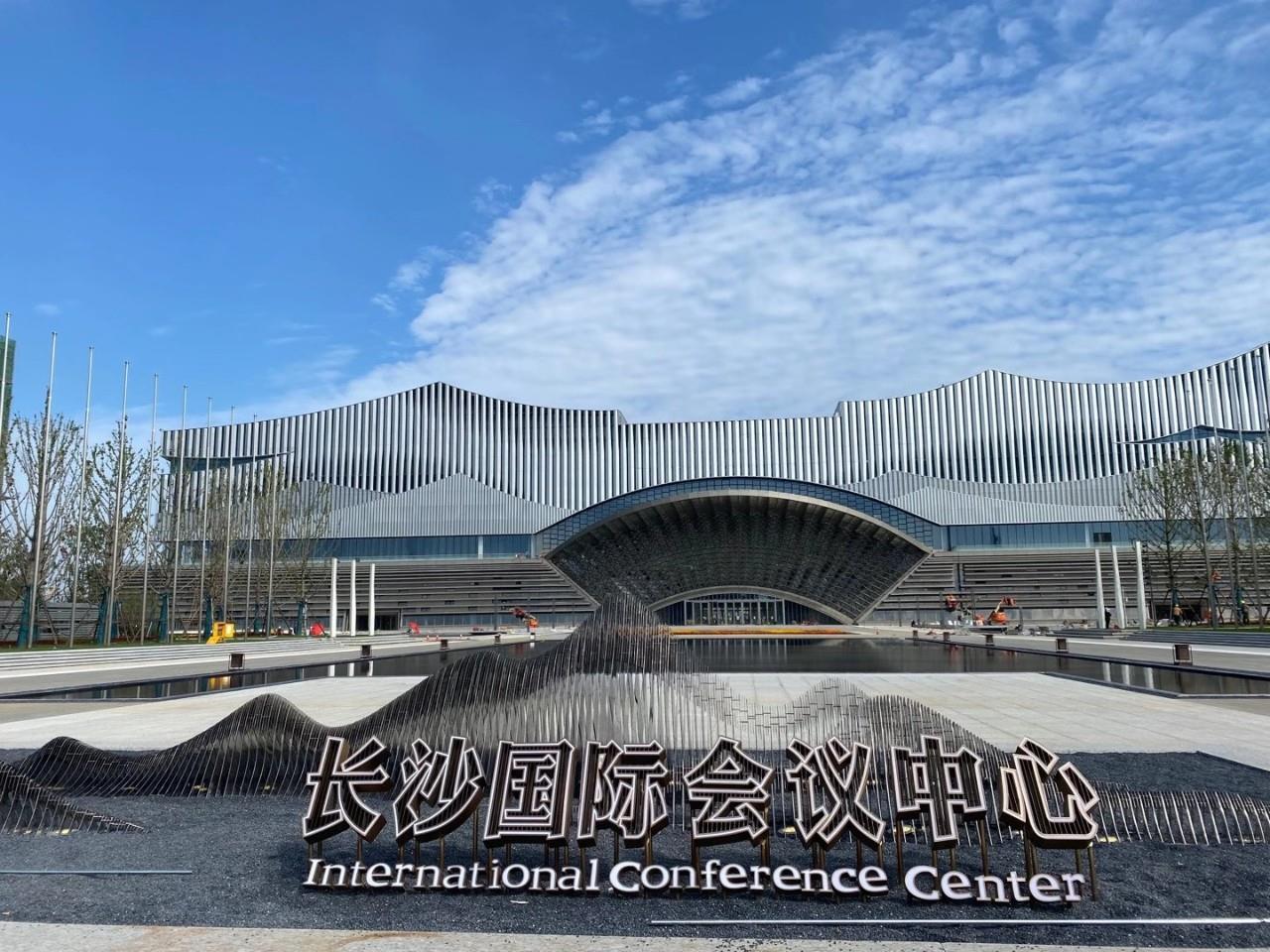 长沙国际会议中心