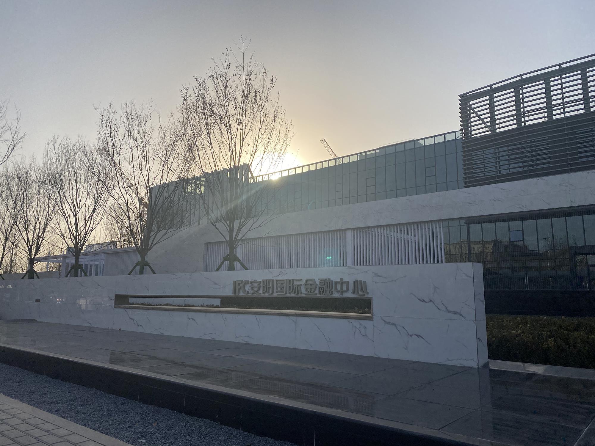 安阳国际金融中心